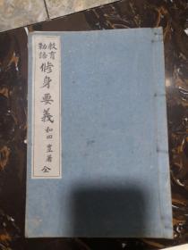 教育敕语修身要义 含一张明治天皇敕语  全一册
