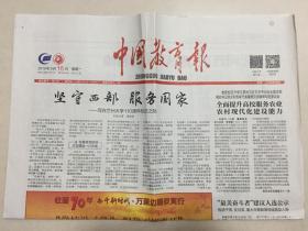中国教育报 2019年 9月16日 星期一 第10850期 今日12版 邮发代号:81-10