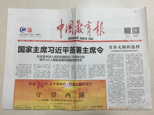 中国教育报 2019年 9月18日 星期三 第10852期 今日12版 邮发代号:81-10