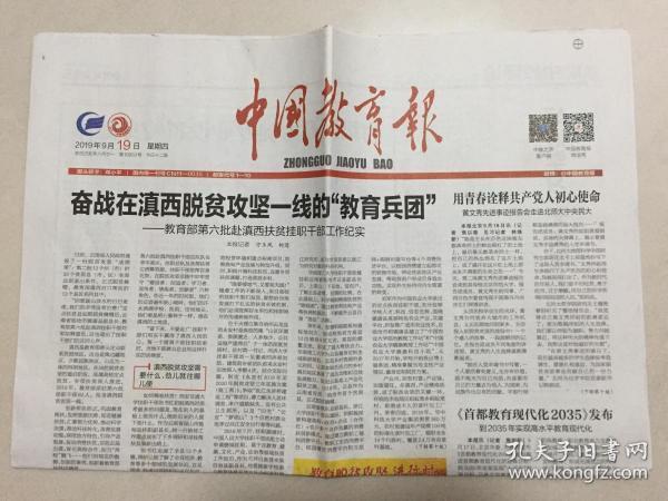 中国教育报 2019年 9月19日 星期四 第10853期 今日12版 邮发代号:81-10