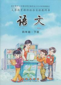 小学语文课本 语文四年级下册 长春出版社教材教科书