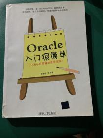 Oracle入门很简单 张朝明等编著有笔迹书脊损