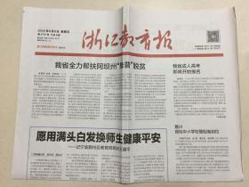 浙江教育报 2019年 9月6日 星期五 第3737期 今日8版 邮发代号:31-27