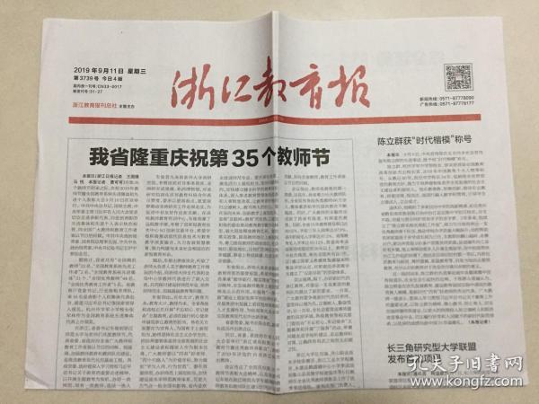 浙江教育报 2019年 9月11日 星期三 第3739期 今日4版 邮发代号:31-27