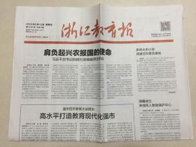 浙江教育报 2019年 9月13日 星期五 第3740期 今日8版 邮发代号:31-27