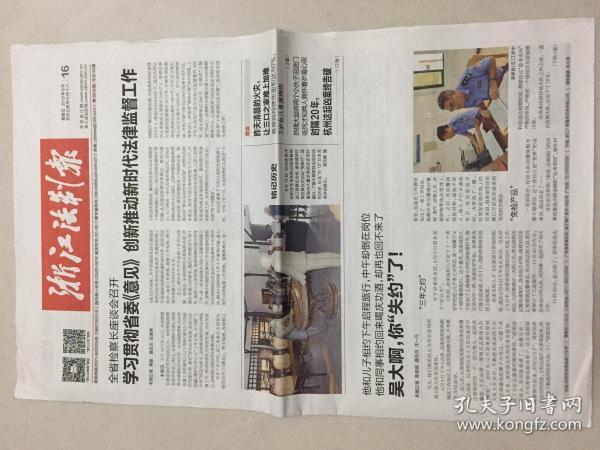 浙江法制报 2019年 8月16日 星期五 第5815期 今日12版 邮发代号:31-25