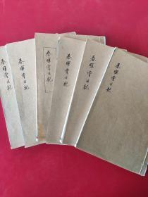 春晖堂日记,也就是《余绍宋日记》影印本