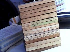 数理化自学丛书 化学全四册.代数全四册.物理全四册.平面几何全2册.三角全1册.平面解析几何全1册 .立体几何全一册【全套17册合售】