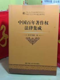 中国百年著作权法律集成