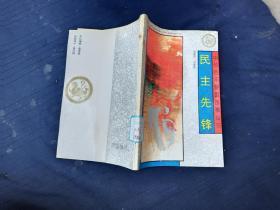 中华百年爱国故事丛书。民主先锋