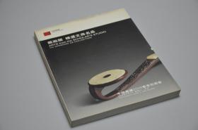 中国嘉德2006 春季拍卖会 翦淞阁 精选文房名品 包邮