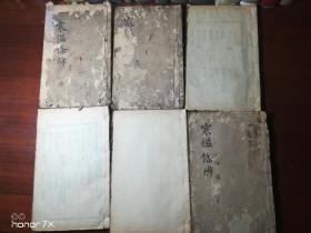 清同治少见官府实施验方书《伤寒瘟疫条辨》六册一套全。