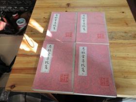 1993年一版一印中国古典文学丛书《忠雅堂集校笺(1-4)》四册一套全 私藏近全新