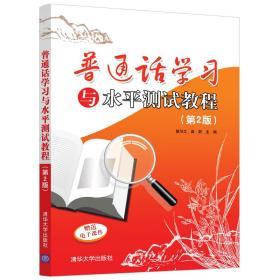 普通话学习与水平测试教程