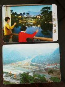 年历片,1972年(二张合售)