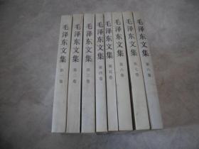 毛泽东文集 全8册 1-8卷