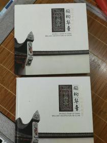 闽构华章2013中国印花税票【附盒套!欲购从速!】