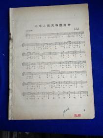 广西文艺(1978年第2期)