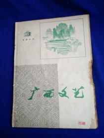 广西文艺(1978年第3期)