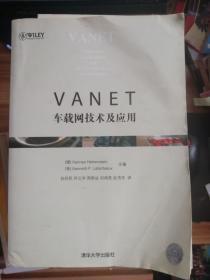 VANET:车载网技术及应用