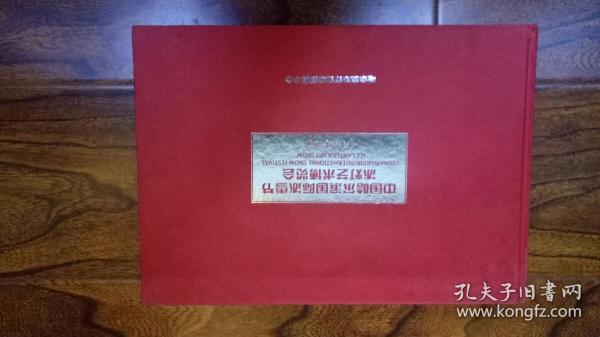 中国哈尔滨国际冰雪节冰灯艺术博览会门票珍藏