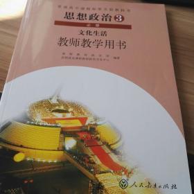 高中政治必修3文化生活教师教学用书