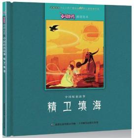 小喇叭嘀嗒绘本中国原创故事·精卫填海