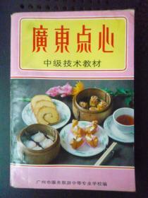 广东点心中级技术教材(32开、1987年版、菜谱类、含:广式月饼制作)