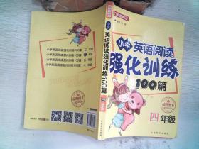 方洲新概念·小学英语阅读强化训练100篇(四年级 )