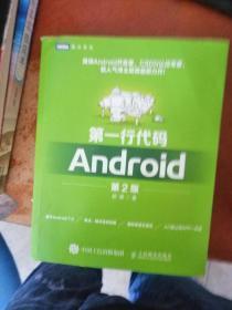 (正版1)第一行代码:Android(第2版)9787115439789