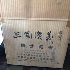 华宝斋三国演义连环画(十人签名本)赠送三国演义人物造型一书