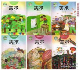 湘美版小学美术课本教材全套6本123456年级下册考编制用书