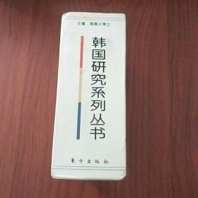 韩国研究系列丛书(全10册)
