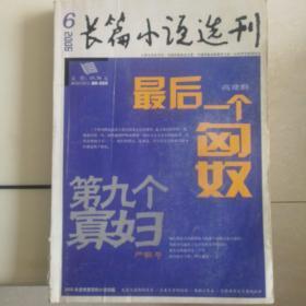 长篇小说选刊2006-6