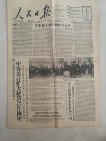 人民日报1959年2月8日(4开1-8版)