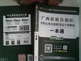 中公版2018广西壮族自治区农村信用社招聘考试专用教材:一本通