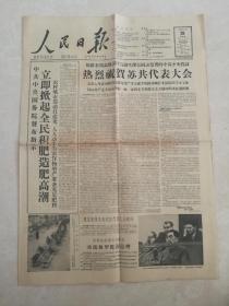 人民日报1959年1月29日(4开1-4版)