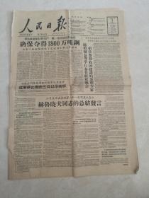 人民日报1959年2月7日(4开1-8版)