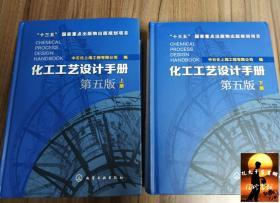 化工工艺设计手册 第五版 上册   +   化工工艺设计手册(第五版)下册