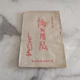 民国珍稀版毛泽东《论新阶段》1945年
