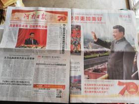 【报纸】河南日报 2019年10月1日、2日