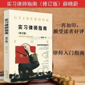实习律师指南(修订版)