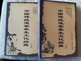 中国传统道家养生文化经典(上下)