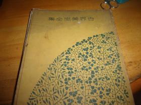 世界美术全集 第五卷---(罗马 六朝 朝鲜三国时代 日本原史时代)--日文原版,大量老图片