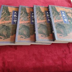 天龙八部(1 2 3  4  5)共五册