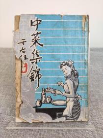 『稀见老菜谱』侯若愚将军的夫人 金少玉著《中菜集锦》台湾1969年出版
