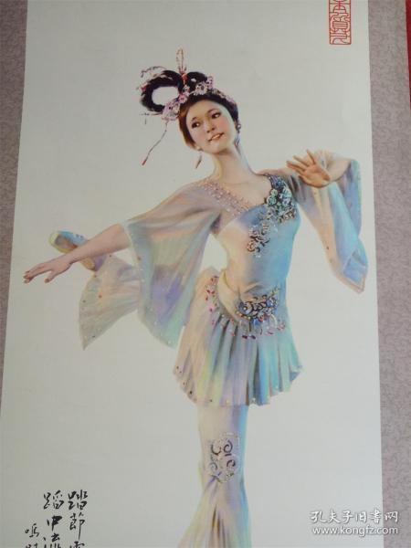 1981年历挂历《 鱼美人舞剧》76*35CM 作者杭鸣时