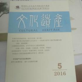 文化遗产 (2016.第五期)