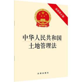 正版 2019新版中华人民共和国土地管理法 最新修正版 2020年1月1日实施 适用房地产管理局自然资源局土地管理法法律法规单行本法条