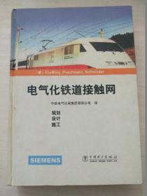 电气化铁道接触网(精)